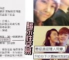 """香港女星被邀""""伴游"""" 酬劳可观疑含性交易"""