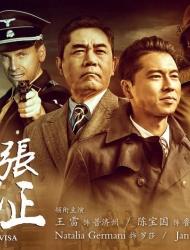 《最后一张签证》发布 王雷陈宝国等出席