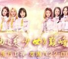 【综艺】《加油!美少女》巅峰之夜即将打响 李宇春确认加盟