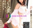 DOG-049 超级美熟女新庄小雪(小泉ありさ,石原こと)单体番号作品全集及番号列表封面图片