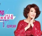 蔡琴北京演唱会明日上演 金声天后一展绝代芳华