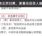 北京扫黄被抓的网红Emily是谁 网红emily个人资料照片遭扒