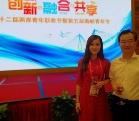 陈紫妍主持海峡青年峰会 歌唱梦想照耀明天