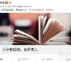 曝郭敬明起诉李枫 李枫若拿不出证据或被判刑