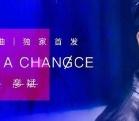 胡彦斌发布新单曲引热议 网友:这是为郑爽写的歌吗?