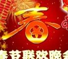 2018年狗年春晚节目表曝光 杨冬升2018央视春晚都有哪些节目