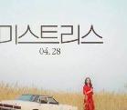 韩剧情妇在哪能看全集 每周更新时间一共多少集介绍