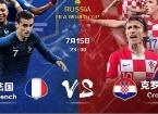 2018年俄罗斯世界杯总决赛法国vs克罗地亚比分预测直播 赛事回放哪个队会赢