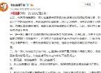 斗鱼宣布封禁主播陈一发 将对所有主播展开爱国教育